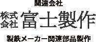 関連会社/株式会社富士製作/製鉄メーカー関連部品製作