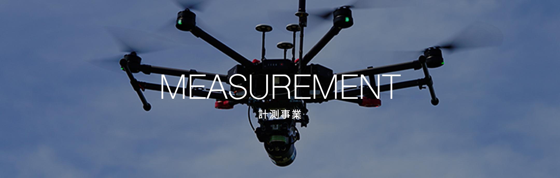 MEASUREMENT/計測事業