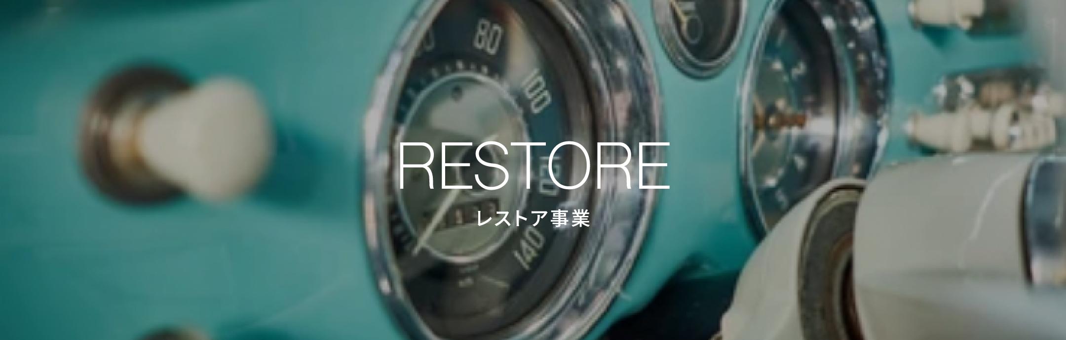 RESTORE/レストア事業